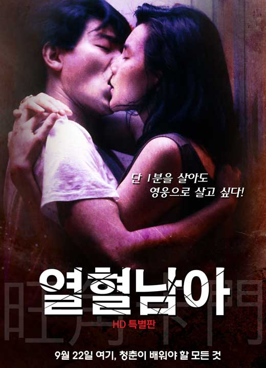 as-tears-go-by-movie-poster-1986-1020745528